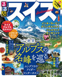るるぶスイス(2020年版) Kinoppy電子書籍ランキング