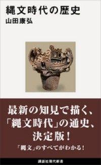 縄文時代の歴史 Kinoppy電子書籍ランキング