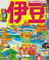 るるぶ伊豆'20 Kinoppy電子書籍ランキング