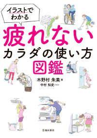 イラストでわかる 疲れないカラダの使い方図鑑(池田書店) Kinoppy電子書籍ランキング
