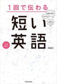 1回で伝わる 短い英語 Kinoppy電子書籍ランキング