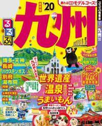るるぶ九州'20 Kinoppy電子書籍ランキング