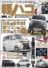軽ハコ CUSTOM MAGAZINE Vol.1 Kinoppy電子書籍ランキング