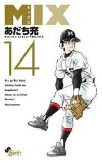 MIX(14)/Kinoppy人気電子書籍