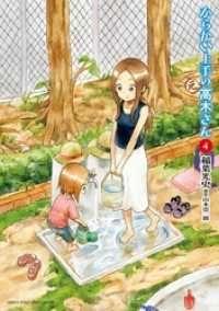からかい上手の(元)高木さん(4)/Kinoppy人気電子書籍