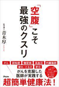 「空腹」こそ最強のクスリ Kinoppy電子書籍ランキング