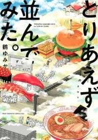 とりあえず並んでみた。【期間限定試し読み増量版】 ― 1巻/鶴ゆみか Kinoppy無料コミック電子書籍