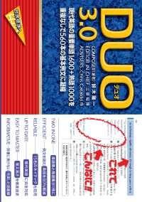 DUO 3.0 Kinoppy電子書籍ランキング
