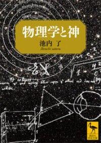 物理学と神 Kinoppy電子書籍ランキング
