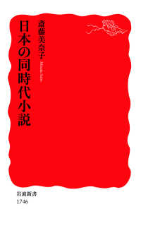 日本の同時代小説/ Kinoppy電子書籍