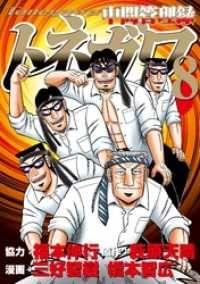 中間管理録トネガワ ― 8巻/Kinoppy人気電子書籍