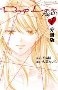 Deep Love Again 分冊版 ― 1巻/久嘉めいら,Yoshi Kinoppy無料コミック電子書籍