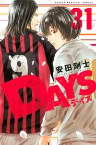 DAYS ― 31巻/Kinoppy人気電子書籍