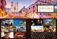 海外名作映画と巡る世界の絶景 Kinoppy電子書籍ランキング