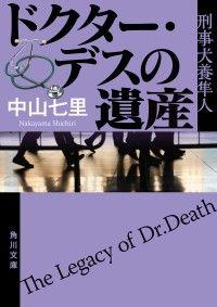 ドクター・デスの遺産 刑事犬養隼人/ Kinoppy電子書籍