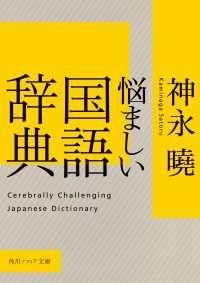 悩ましい国語辞典 Kinoppy電子書籍ランキング