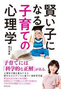 賢い子になる子育ての心理学 Kinoppy電子書籍ランキング