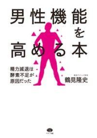 男性機能を高める本 Kinoppy電子書籍ランキング