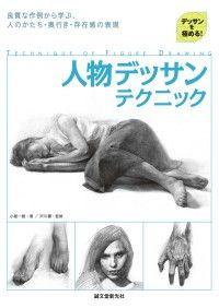 人物デッサンテクニック ― 良質な作例から学ぶ、人のかたち・奥行き・存在感の表 Kinoppy電子書籍ランキング