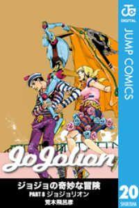 ジョジョの奇妙な冒険 第8部 モノクロ版 20/Kinoppy人気電子書籍