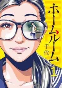 ホームルーム【期間限定試し読み増量版】 ― 1巻/千代 Kinoppy無料コミック電子書籍