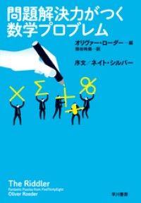 問題解決力がつく数学プロブレム Kinoppy電子書籍ランキング