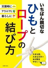 いちばん親切なひもとロープの結び方 Kinoppy電子書籍ランキング