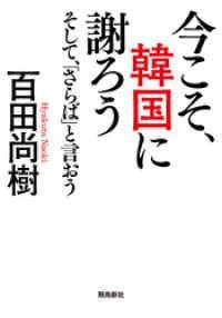 今こそ、韓国に謝ろう ~そして、「さらば」と言おう~ 【文庫版】 Kinoppy電子書籍ランキング
