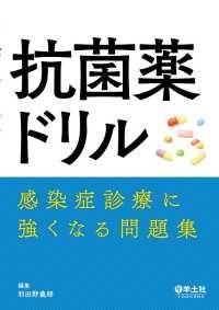 抗菌薬ドリル ― 感染症診療に強くなる問題集 Kinoppy電子書籍ランキング