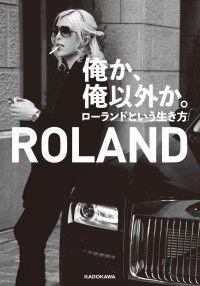 俺か、俺以外か。 ローランドという生き方【電子特典付】 Kinoppy電子書籍ランキング