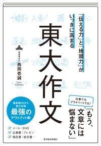 「伝える力」と「地頭力」がいっきに高まる 東大作文/ Kinoppy電子書籍