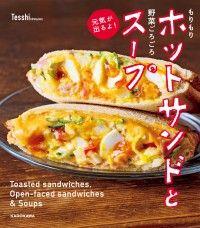 もりもりホットサンドと野菜ごろごろスープ 元気が出るよ!/ Kinoppy電子書籍