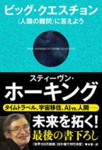 ビッグ・クエスチョン 〈人類の難問〉に答えよう Kinoppy電子書籍ランキング