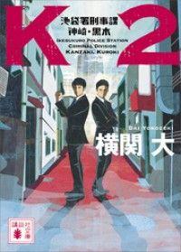 K2 池袋署刑事課 神崎・黒木/ Kinoppy電子書籍