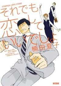 それでも恋していいでしょ【期間限定試し読み増量版】 ― 1巻/楠田夏子 Kinoppy無料コミック電子書籍
