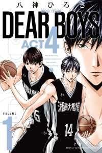 DEAR BOYS ACT4【期間限定試し読み増量版】 ― 1巻/八神ひろき Kinoppy無料コミック電子書籍