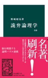 詭弁論理学 改版 Kinoppy電子書籍ランキング