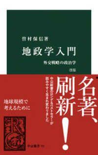 地政学入門 改版 外交戦略の政治学 Kinoppy電子書籍ランキング