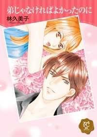 【大増量試し読み版】弟じゃなければよかったのに/林久美子 Kinoppy無料コミック電子書籍