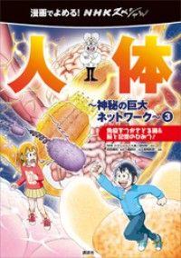 漫画でよめる! NHKスペシャル 人体ー神秘の巨大ネットワークー 3 免疫をつか ― さどる腸&脳と記憶のひみつ! Kinoppy電子書籍ランキング