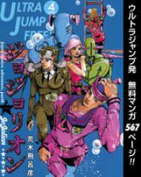ウルトラジャンプ フリー!! 2019年4号/ウルトラジャンプ編集部 Kinoppy無料コミック電子書籍