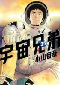 宇宙兄弟 ― 35巻/Kinoppy人気電子書籍