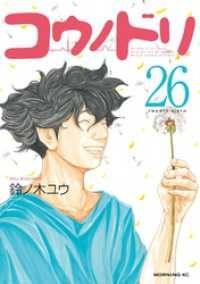 コウノドリ ― 26巻/Kinoppy人気電子書籍