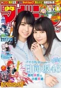 週刊少年マガジン ― 2019年 16号[2019年3月20日発売]/Kinoppy人気電子書籍