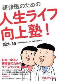 研修医のための人生ライフ向上塾! Kinoppy電子書籍ランキング