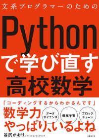 文系プログラマーのためのPythonで学び直す高校数学 Kinoppy電子書籍ランキング