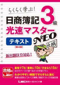 日商簿記3級 光速マスターNEO テキスト 第4版 Kinoppy電子書籍ランキング