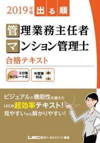 2019年版出る順管理業務主任者・マンション管理士 合格テキスト Kinoppy電子書籍ランキング