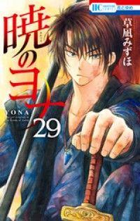 暁のヨナ 29巻 Kinoppy電子書籍ランキング