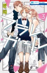 フラレガール 3巻 Kinoppy電子書籍ランキング